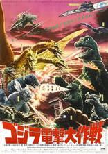 фильм Годзилла: Парад монстров Kaijû sôshingeki 1968