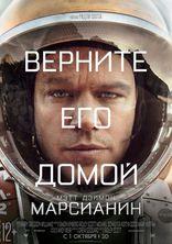 фильм Марсианин Martian, The 2015