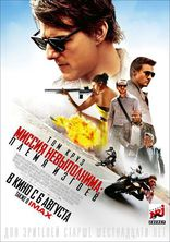 ����� ������ �����������: ����� ������ Mission: Impossible  Rogue Nation 2015