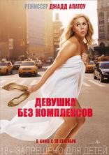 фильм Девушка без комплексов Trainwreck 2015