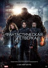 ����� �������������� �������� Fantastic Four, The 2015