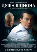 фильм Душа шпиона