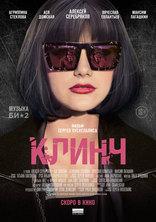 фильм Клинч  2015