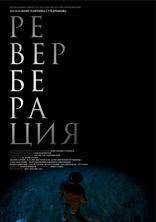 фильм Реверберация  2014
