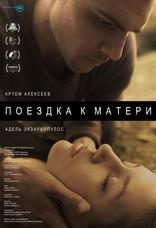 фильм Поездка к матери Voyage vers la mère 2014