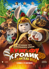 фильм Кунг-фу Кролик: Повелитель огня 兔侠之青黎传说 2015