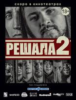 фильм Решала2  2015