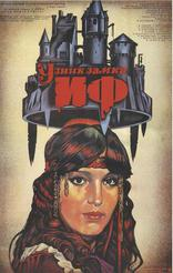 фильм Узник замка Иф  1988