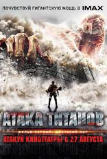 фильм Атака Титанов. Фильм первый. Жестокий мир