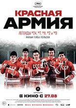 фильм Красная армия Red Army 2014