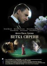 фильм Ветка сирени — 2007