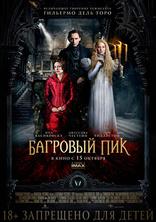 фильм Багровый пик Crimson Peak 2015