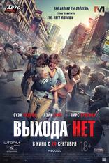 фильм Выхода нет No Escape 2015