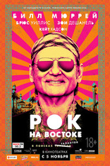 ����� ��� �� ������� Rock the Kasbah 2015