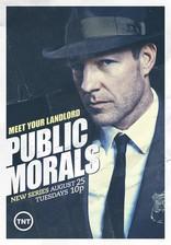фильм Общественная мораль* Public Morals 2015-