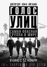 фильм Голос улиц Straight Outta Compton 2015
