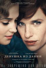 фильм Девушка из Дании Danish Girl, The 2015
