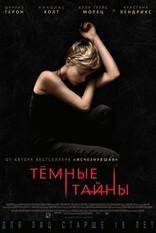фильм Темные тайны Dark Places 2014
