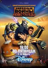 фильм Звёздные войны: Повстанцы Star Wars Rebels 2014-