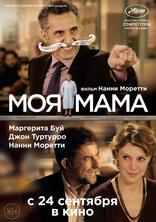 фильм Моя мама Mia madre 2015