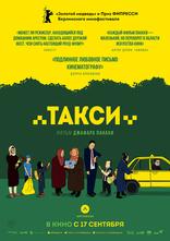 фильм Такси Taxi 2015