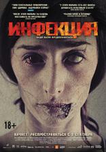 фильм Инфекция Contracted 2013