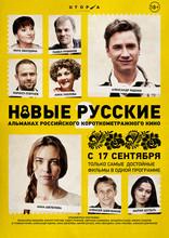 фильм Новые русские2  2015