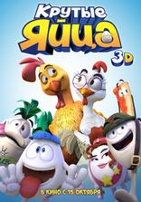 фильм Крутые яйца 3D Un gallo con muchos huevos 2015