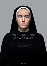 фильм Спасение  2015