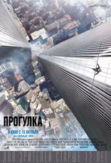 фильм Прогулка Walk, The 2015