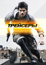 ����� �������� Tracers 2014