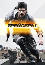 фильм Трейсеры Tracers 2014