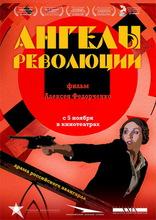 фильм Ангелы революции  2015
