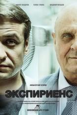 фильм Экспириенс  2015