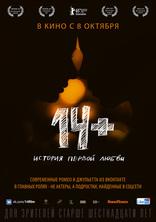 фильм 14+  2015