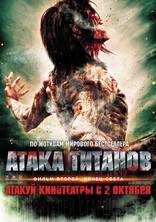 Атака Титанов. Фильм второй. Конец света
