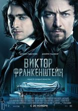 фильм Виктор Франкенштейн Victor Frankenstein 2015