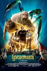 фильм Ужастики Goosebumps 2015