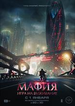 фильм Мафия: Игра на выживание