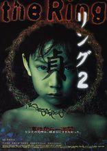 фильм Звонок 2 リング2 1999