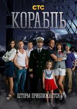 фильм Корабль  2014