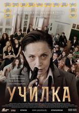 фильм Училка  2015