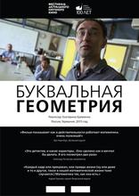 фильм Буквальная геометрия  2012