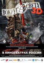 фильм Вокруг света в 3D  2014