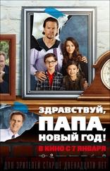 фильм Здравствуй, папа, Новый год! Daddy's Home 2015