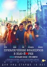 фильм Приключения французов в Нью-Йорке Nous York 2012