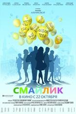 фильм Смайлик  2014