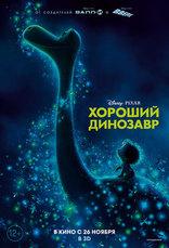 фильм Хороший динозавр Good Dinosaur, The 2015