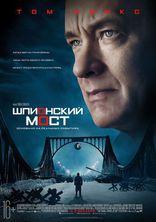 фильм Шпионский мост Bridge of Spies 2015