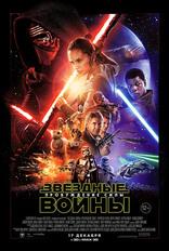 фильм Звездные Войны: Пробуждение Силы Star Wars: The Force Awakens 2015